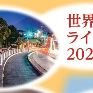 期間要注意(短い) 富士宮、浅間神社・白糸ノ滝でライトアップ