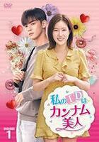 <私のIDは江南美人 OST>Love Diamond - Weki Meki【歌詞和訳ルビ】