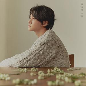 요즘(この頃) - Yang Da Il ヤン・ダイル【歌詞和訳ルビ】