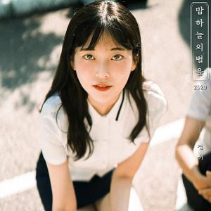 밤하늘의 별을 (2020) (夜空の星を(2020)) -  Kyoungseo キョンソ【歌詞和訳ルビ】