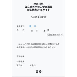 高校入試合格発表日『運命の分かれ道』