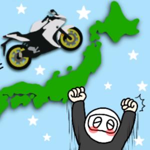 バイクでひとり旅①