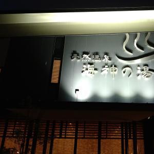 宮城県仙台市 天然温泉 海神の湯 ドーミーインExpress仙台シーサイド