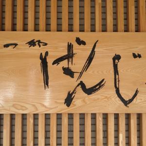 宮城県仙台市 秋保の郷 ばんじ家 Akiu-Onsen-public-bath