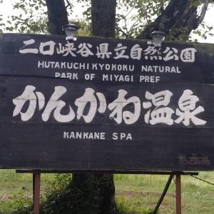 宮城県仙台市 神ヶ根温泉(かんかね温泉)Akiu-Onsen-public-bath