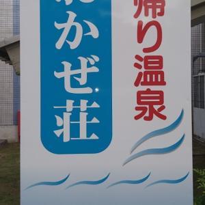 福島県双葉郡楢葉町 天神岬温泉しおかぜ荘