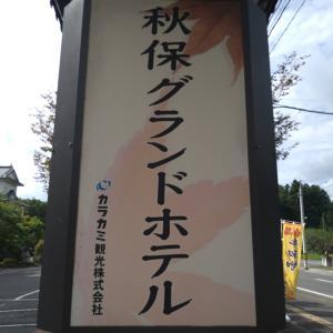 宮城県仙台市 秋保グランドホテル Akiu-Onsen-public-bath