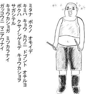 元たま 石川浩司