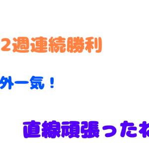 【藤田菜七子騎手】【速報:2週連続勝利!】(2021.1.17)