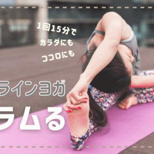 コスパ最高のオンラインヨガ「クラムる」入会&体験レッスンレポート