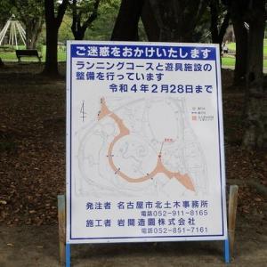 名城公園の一部で工事が始まります