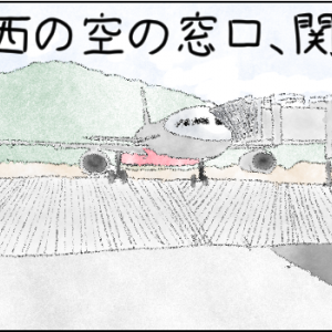 [ワーホリ・旅あるある] 関空のターミナルはどっちだっけ?