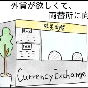 [4コマ漫画deワーホリ]  両替所のご利用は計画的に