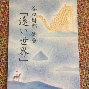 谷口周郎個展「遠い世界」