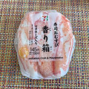 寿司おむすび「香り箱」