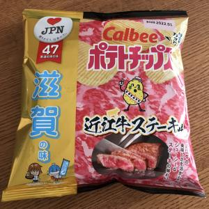 ポテトチップス 近江牛ステーキ味