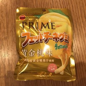 PRIMEフェットチーネグミ 黄金桃味