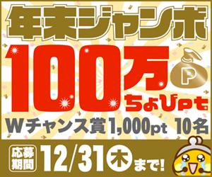 【☆年末ジャンボ☆】抽選で1名様に「ちょびリッチポイント100万ポイント(50万円相当)」が当たる!