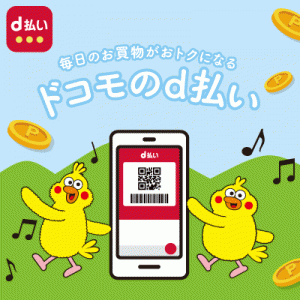 D払い 100円引きクーポン配布中!