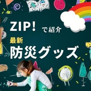 ZIP おすすめ最新防災グッズ|ソーラーパネル・キャンプストーブ
