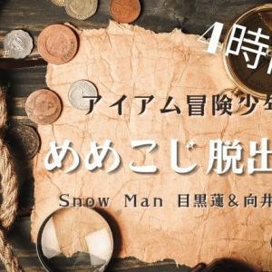【めめこじ脱出島】アイアム冒険少年4時間SP 放送目前チェック
