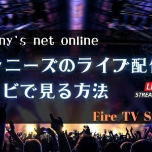 ジャニーズのライブ配信をテレビで見る方法【Fire TV Stick】