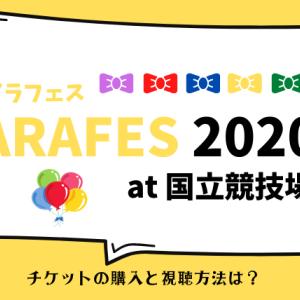 アラフェス2020配信ライブのチケット購入と視聴方法をチェック!