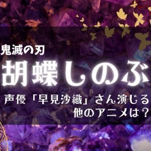【鬼滅の刃】胡蝶しのぶ役の声優「早見沙織」さん演じる他のアニメは?