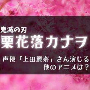 【鬼滅の刃】栗花落カナヲ役の声優「上田麗奈」さん演じる他のアニメは?