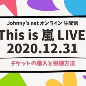 生配信ライブ「This is 嵐 LIVE 2020.12.31」チケット購入と視聴方法