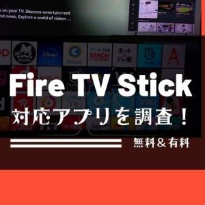 Fire Tv Stick対応アプリを調査!無料&有料(お試し有り)