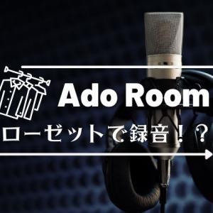 【Ado】自宅クローゼット公開!?マイクや機材をセットして歌っていた