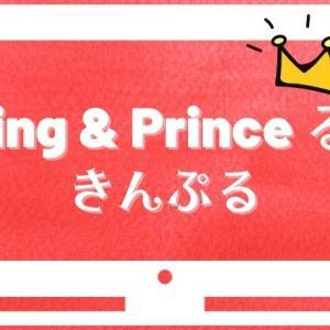 キンプリ初冠番組【King & Prince る。】きんぷるとは?デビュー記念日に放送
