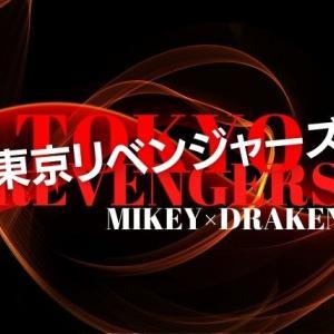映画【東京リベンジャーズ】マイキー・ドラケンの実写が凄い!