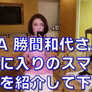 #スマホ #アプリ Q&A 勝間和代さん、お気に入りのスマホアプリを紹介して下さい