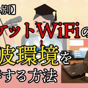#モバイル #wifi 【ケース別】ポケットWiFiの電波環境を改善する対策法