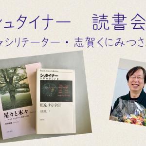 【募集中】シュタイナー読書会vol.3『星々と木々』『照応する宇宙』