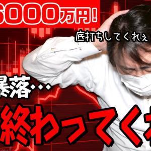 #FX #投資 FX、-6000万円!!株の暴落、もう終わってくれえええええええ!!!