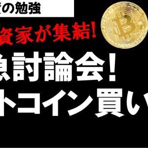 #投資 #失敗 ビットコインの今後について投資達が議論してみた!仮想通貨の今後は?お金の勉強