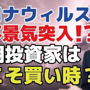 #投資 #コロナ 【株は今が買い?】新型コロナウイルスの影響ですでに不景気に突入も、決して悪いことではない!?東日本大震災の事例も踏まえ、長期投資家が資産を増やす方法を教えます
