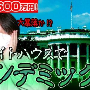 #FX #投資 FX、-5600万円!トランプ入院で株が急落!!ホワイトハウスがパンデミックで大暴落!!?