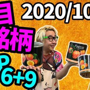 #株式 #投資 【JumpingPoint!!の株Tube146】2020年10月5日~の注目銘柄TOP6+9(後編)