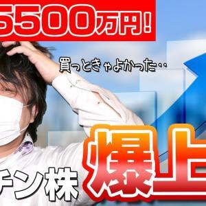#FX #投資 FX、-5500万円!ワクチン株が爆上げ!買っときゃよかった!!