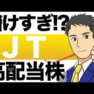 #株式 #投資 【儲けすぎ!?】JT日本たばこ産業が高配当で投資チャンス?1年後の株価予想