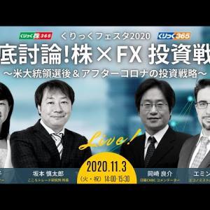 #投資 #コロナ 徹底討論!株×FX 投資戦略~米大統領選&アフターコロナの投資戦略~