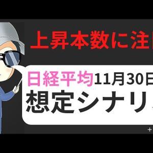 #株式 #投資 【株式投資】日経平均11月30日週シナリオ想定、上昇は本数のカウントが重要