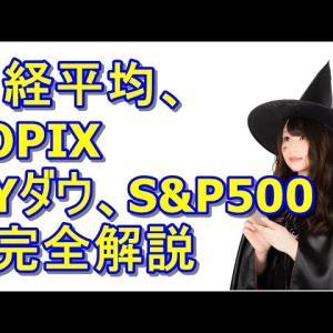日経平均・TOPIX・S&P500 ・NYダウを解説!株式の代表的… #TOPIX