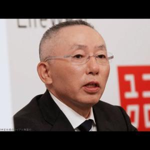 ユニクロの株価暴落 柳井正社長のウイグル発言で #株価
