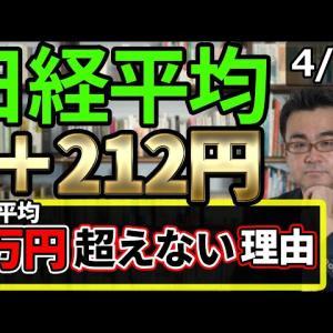 日経平均は+212円!3万円を超えられないワケ【4/13 日経平… #日経平均