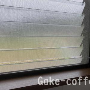 トイレの窓の網戸がはずせない